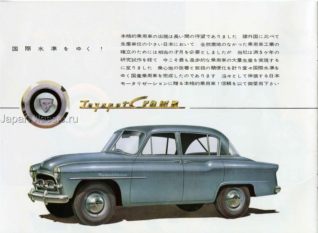 1955 Toyota Crown #18