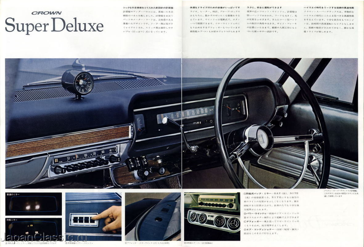 1966 Toyota Crown #12